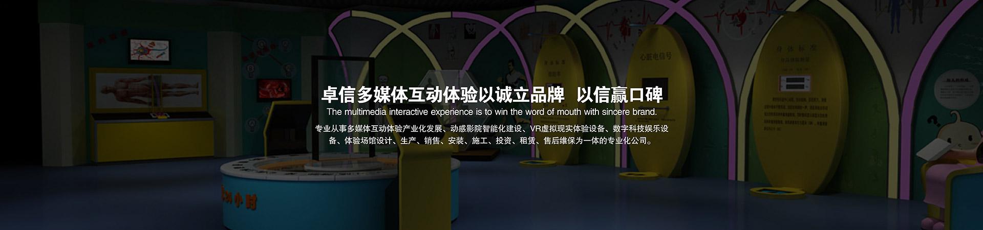 VR乐园项目定制联系我们