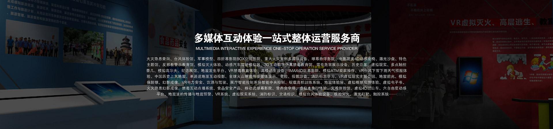 安全体验4D飞行影院安全体验主题公园类4D动感座椅安全体验地震体验台安全体验深海世界安全体验禁毒AR模拟血液循环系统