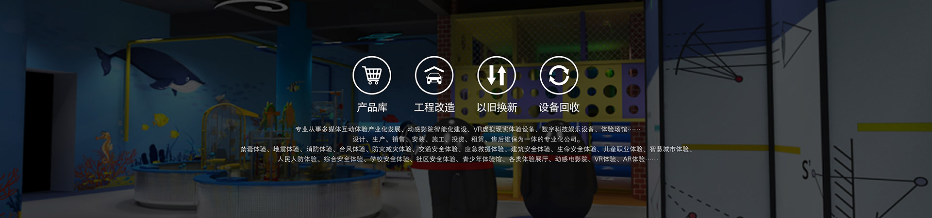 安全体验地面互动,安全体验体感互动系统,安全体验虚拟踩单车,安全体验体感漫游,安全体验感应互动烟花,安全体验墙面互动,安全体验体感互动游戏,体感互动
