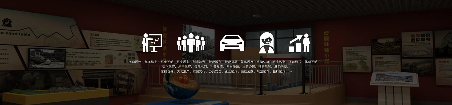 安全体验悬挂式飞行影院,安全体验影视互动脱口秀,安全体验120~360度环幕3D立体展示系统,安全体验360°环幕影院,安全体验仿真复原,安全体验高档休闲体验中心,安全体验城市综合体,安全体验产品演示中心,安全体验5D互动脱口秀,安全体验XD超强虚拟现实,安全体验虚拟4D过山车,安全体验四折幕影院BOX空间影院,安全体验180度沉浸式弧幕影院,安全体验4D动感电影体验馆,安全体验IMAX4D巨幕影院,安全体验32座4D动感影院,安全体验300座动感影院,安全体验大屏幕拼接,安全体验展厅智能控制系统智能中央控制,安全体验球幕悬浮影院,科技展览