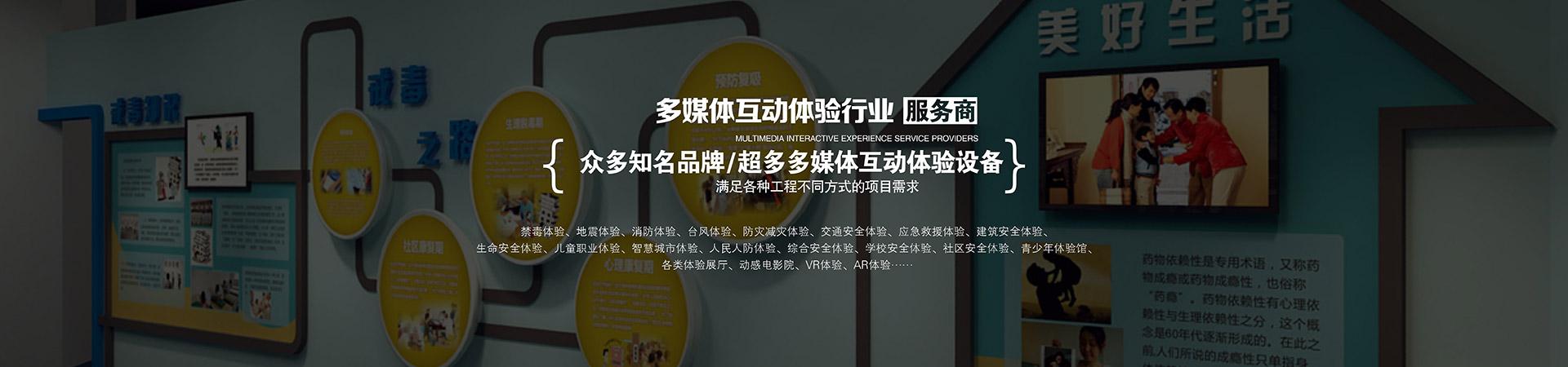 安全体验台风馆设计图安全体验展厅球幕系统安全体验红绿灯过斑马线体验安全体验青少年科技馆安全体验VR虚拟现实主题公园