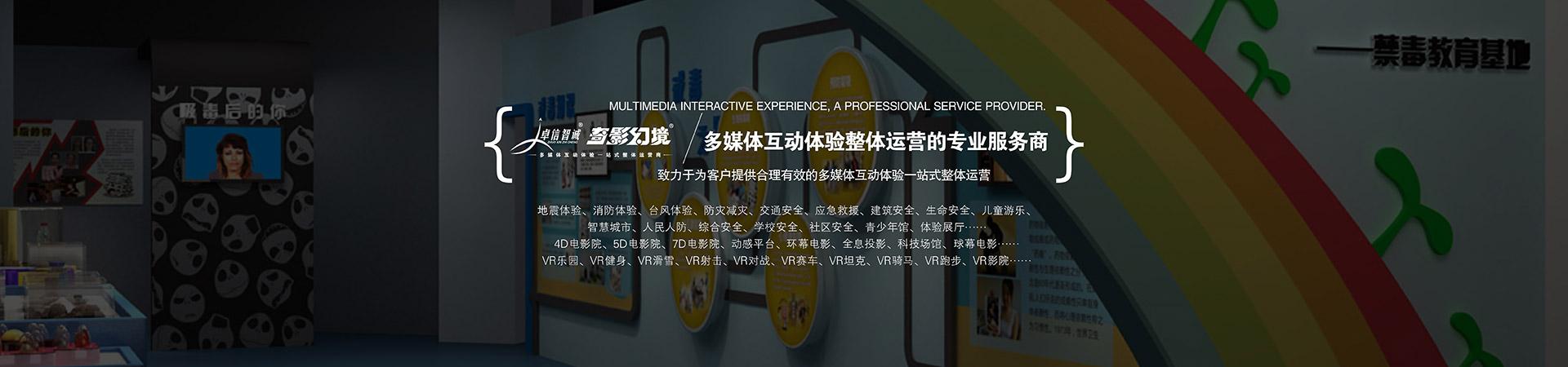 安全体验纪念馆设计安全体验4D动感飞行影院安全体验VR数字展厅安全体验标准楼梯体验安全体验搭建房屋抗震结构